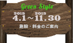 GreenStyle施設・料金のご案内