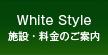 WhiteStyle施設・料金のご案内