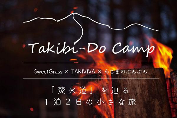 TAKIBI-Doプラン