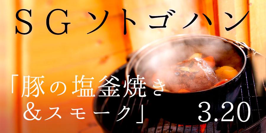 SGソトゴハン「豚の塩釜焼き&スモーク」