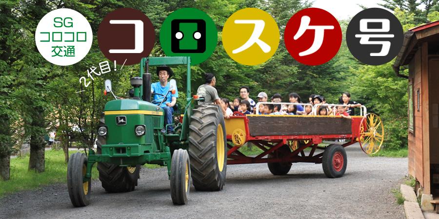 SGコロコロ交通「Let's コロスケ号」
