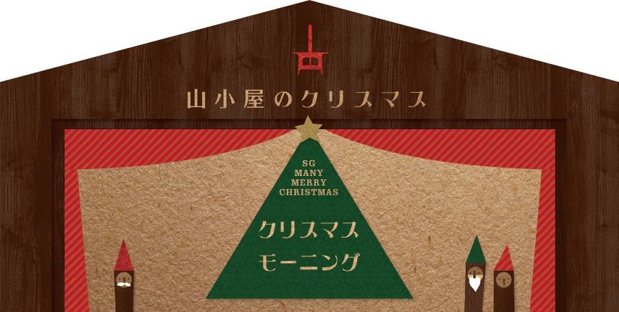 クリスマス・モーニング