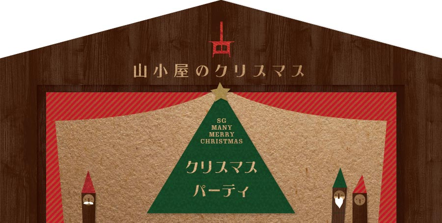 【クリスマス・パーティ】Many Merry Christmas 2017