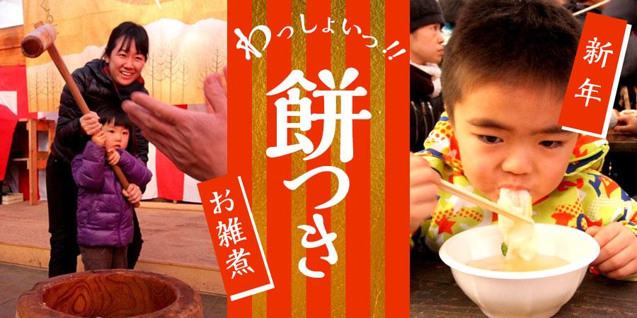 【新年】わっしょい!餅つきお雑煮