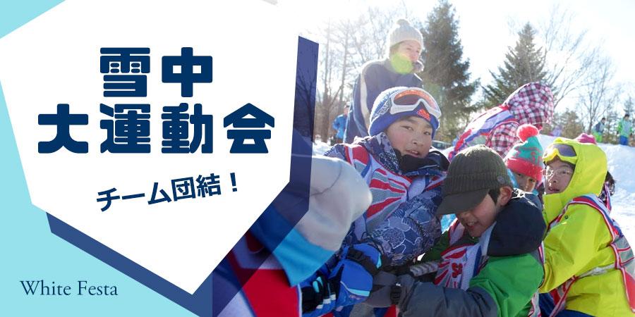 チーム団結!雪中大運動会