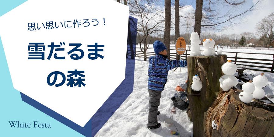 <strong>【セルフイベント】</strong> 雪だるまの森