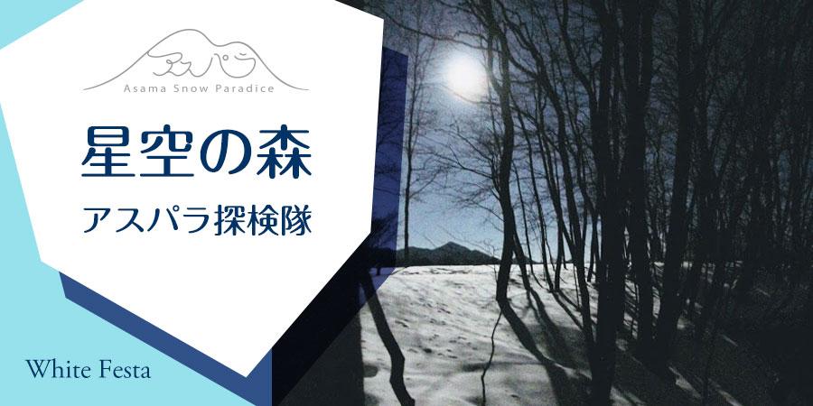 【ホワイトフェスタ】星空の森 アスパラ探検隊