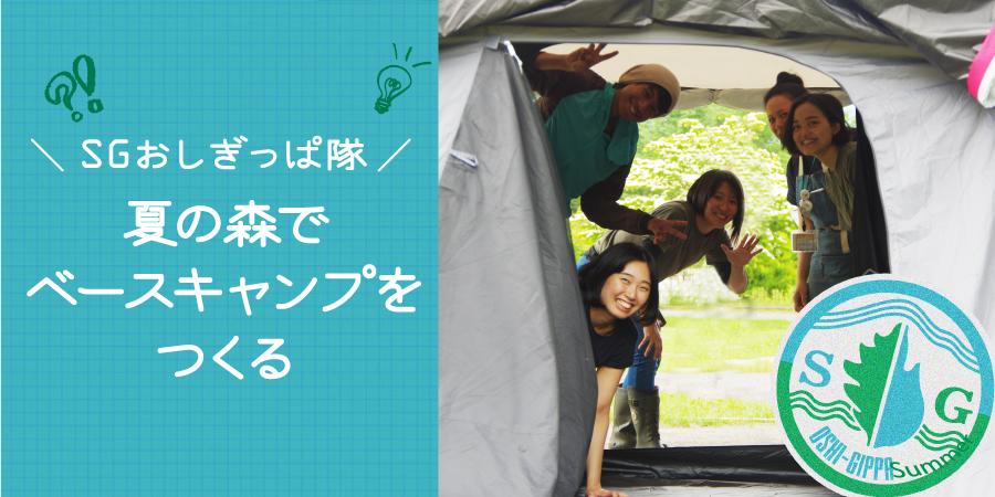【SGおしぎっぱ隊】ー森のベースキャンプを作るー