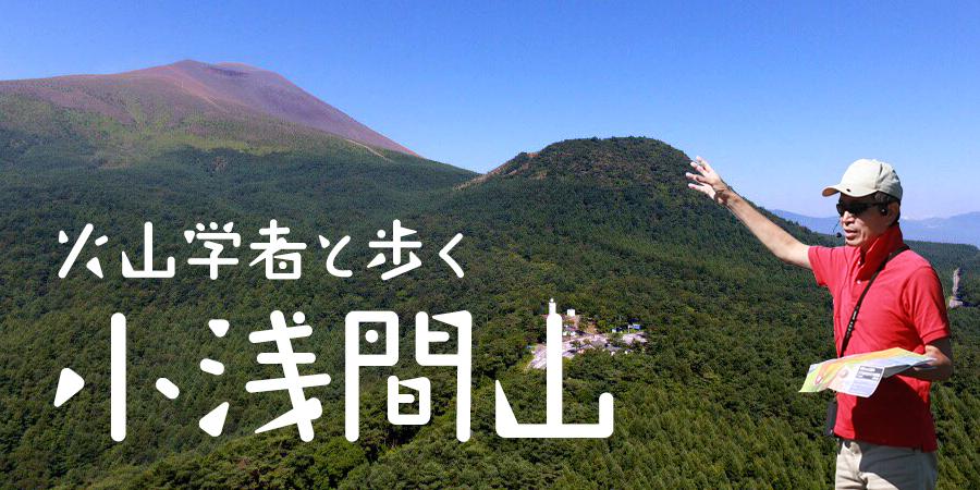 火山学者と歩く、浅間山麓 「小浅間山コース」