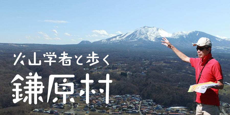 火山学者と歩く、浅間山と麓の村 「鎌原村コース」