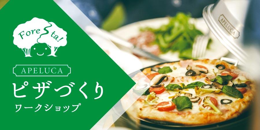 APELUCAのピザ作りワークショップ