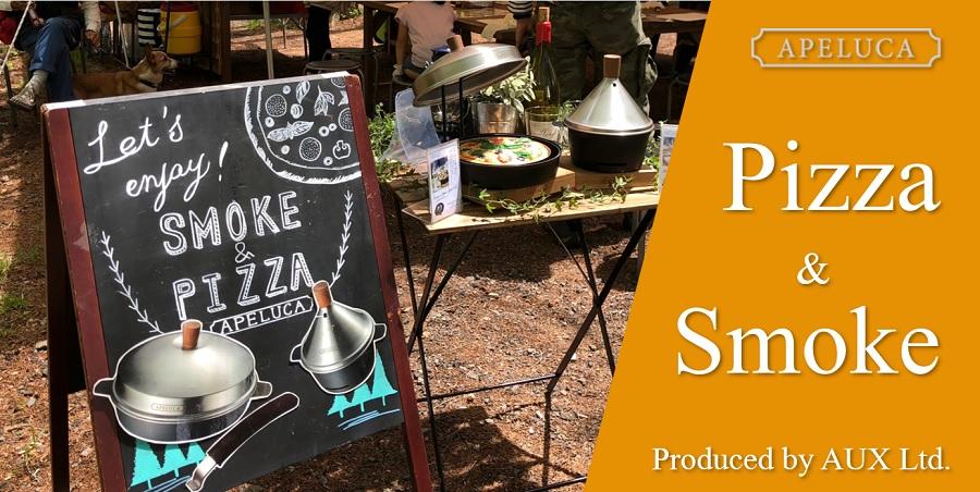 APELUCAのピザ&燻製ワークショップ
