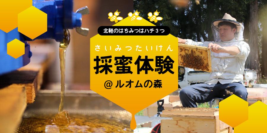 蜂蜜の日(8/2・8/3)特別イベント! 「北軽のはちみつはハチ3つ(星みっつ)」