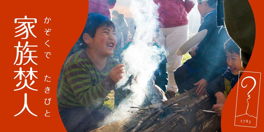 【炎卓の輪】点火の儀─家族で焚人
