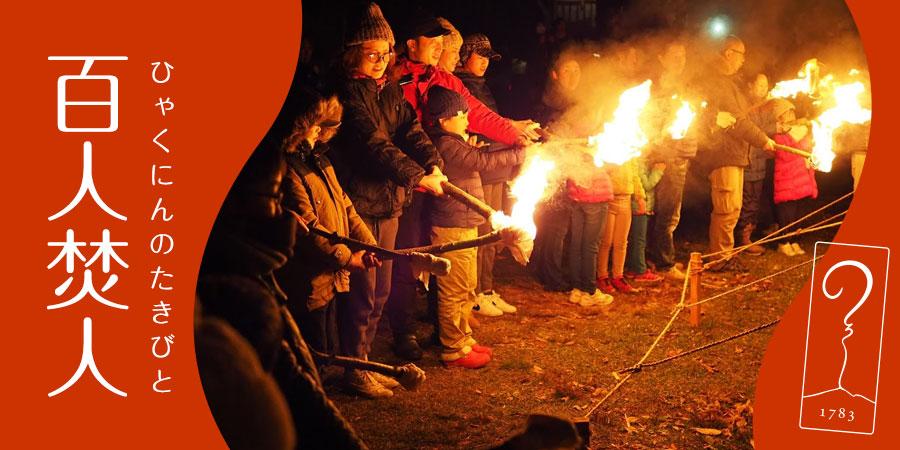 【華炎の陣】点火の儀─百人の焚人
