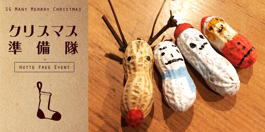 SGふゆごもり クリスマス準備隊
