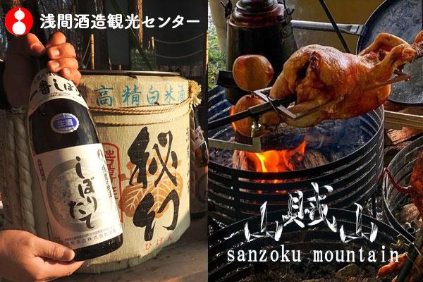 あさまの地酒&豚の丸焼き