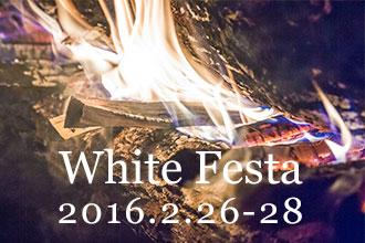 ホワイトフェスタ2016