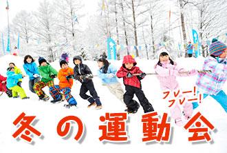 冬の運動会