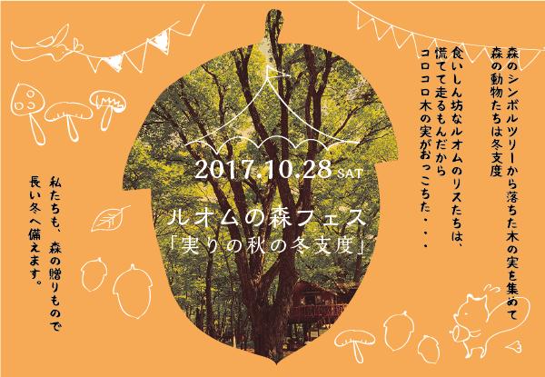 ルオムの森フェス「実りの秋の冬支度」